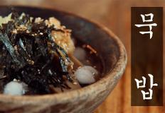 간편육수로 해먹는 시원한 도토리묵밥