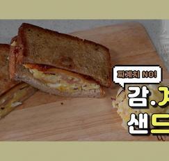 구황작물 감자를 활용한 '에그감자샐러드 샌드위치' 만들기