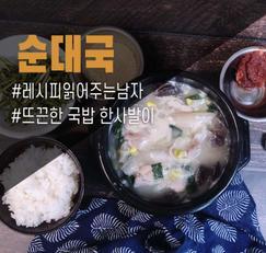 순대국밥 만들기 : 뜨끈한 국물로 환절기 면역력 올리세요