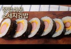 소세지 김밥 간단 요리 도시락 레시피
