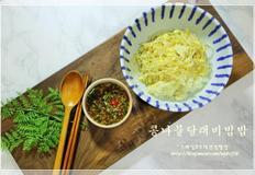 콩나물밥 아삭하고 맛있는 한 그릇 덮밥 콩나물비빔밥