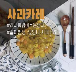 사과카레 만들기/같이펀딩 유인나 사과카레/양파카라멜라이징 카레/바몬드카레