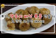 버터 양송이버섯 볶음 만들기/초간단 고급 레시피