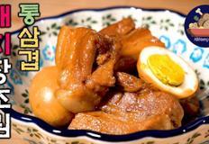 통삼겹살 장조림 만들기 / 일식 부타 가쿠니 레시피 / 돼지고기 장조림