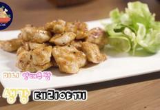 테리야끼 치킨 / 照り?きチキン レシピ / Teriyaki Chicken
