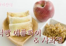 [아이간식] 사과잼과 사과식빵파이