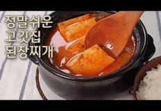면역력에 좋은 된장 고기집 된장찌개 간단 찌개 요리 레시피