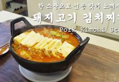 돼지고기 김치찌개 만들기ㅣ깊은 맛의 핵심은?ㅣ