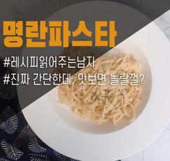 초간단 명란파스타 만들기/명란젓 요리/어란파스타 이렇게 하세요~너무 간단한데 맛보면 놀랄껄?