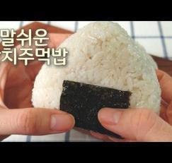 참치주먹밥 황금 레시피 간단 요리