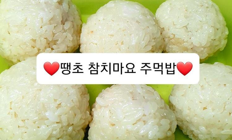 땡초 참치마요 주먹밥