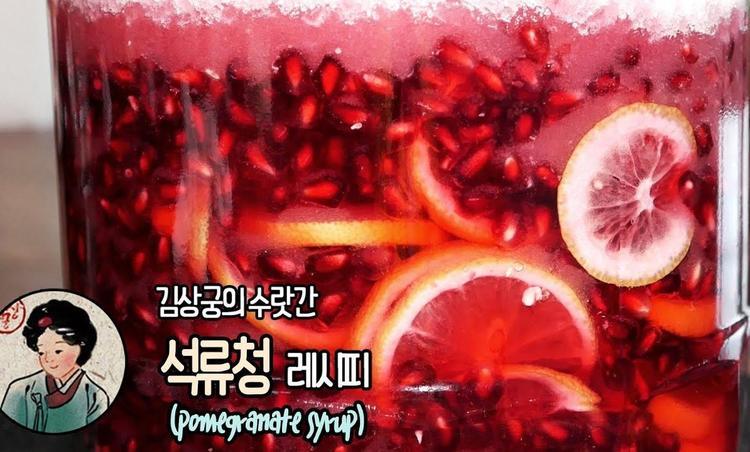 새콤달콤 석류청(pomegranate syrup) 만들기