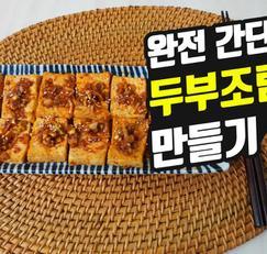 너무너무 간단하고 맛있는 두부조림 만들기/자취요리
