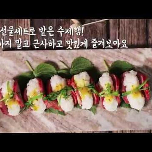 목우촌 특별식 수제햄 초밥