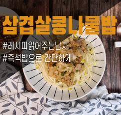 즉석밥으로 초간단 삼겹살 콩나물밥 만들기