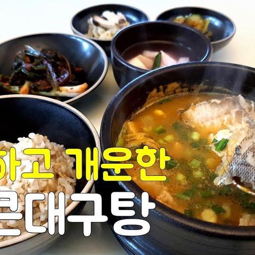 생선요리 6.000원 속풀이 해장으로도 좋은 맛있는 얼큰한 대구탕