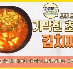 돼지고기김치찌개 맛있게 만드는법 초간단 레시피 [문주부TV]