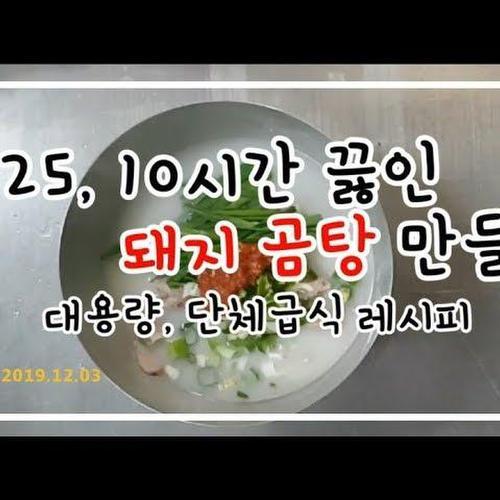 돼지곰탕 만들기/10시간 끓인 곰탕/단체급식 대용량 레시피