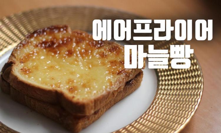 sns 마요네즈 마늘빵, 에어프라이어 마늘빵 만들기, 트위터 마늘빵, 식빵요리