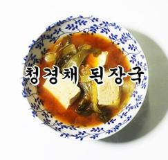 [집밥요리] <청경채 두부된장국> 영양만점채소 청경채로 향긋한 된장국을 끓여요