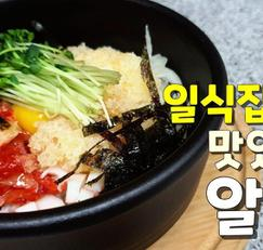 초간단밥요리 7분완성! 톡톡! 씹히는 맛이 예술 한끼식사로 맛있는 알밥