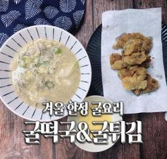 초간단 굴요리 : 설날 굴떡국 끓이는법 & 굴튀김 만드는법