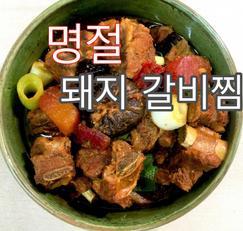 명절 음식 돼지갈비찜 만들기. 기름을 쫙 빼 밥비벼 먹어도 좋은 돼지 갈비찜.