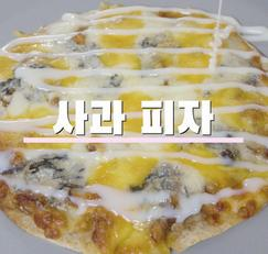[아이간식] 맛남의 광장 백종원 사과피자