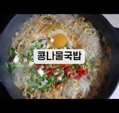 [콩나물국밥] 간단하고 맛있는 콩나물국 (with 익은김치)