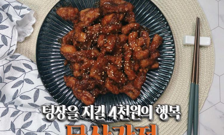 초간단 목살요리 레시피 : 치킨으로부터 텅장을 지킬 야식 만들기 (목살강정)