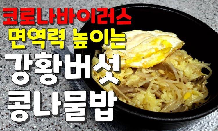 초간단요리 면역력 높이는 간단한 한끼 강황버섯콩나물밥