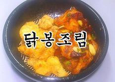 단짠의 끝판왕 <닭봉조림> 아이들이 좋아하는 간장양념치킨