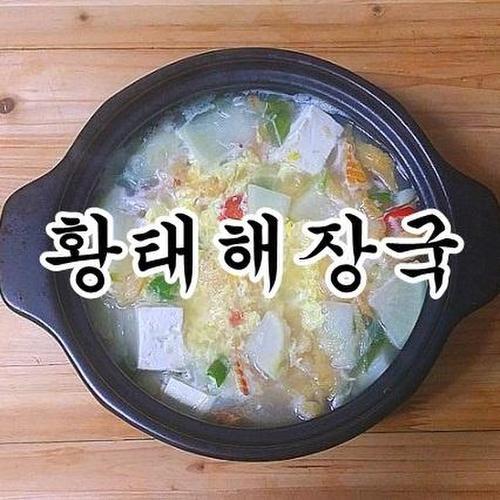 <황태해장국>끓이는법 속풀이해장국 국물맛이 일품