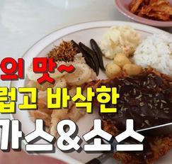 주말요리 6.600원에 온가족이 즐기는 겉바속부! 맛있는 목심돈까스&소스