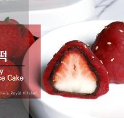 [노색소] 딸기속의 딸기? | 딸기딸기한 딸기찹쌀떡[Strawberry Rice Cake] 만들기