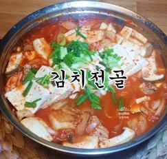 <김치전골>만드는법, 잘익은김치로 만드는 일품요리 김장김치요리