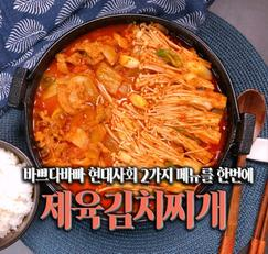 제육김치찌개 만들기 : 김치찌개와 제육볶음의 깜찍한 혼종