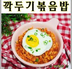 깍두기볶음밥 한그릇음식으로 한끼는 간단하게 먹자