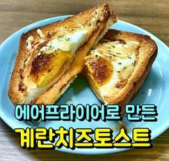 에어프라이어요리] 간단하게 계란치즈토스트//마약토스트st