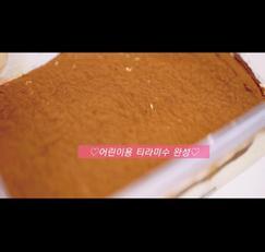 커피 없는 티라미수(어린이&임산부용) + 전통 티라미수 (어른용) 만들기 with 발로나코코아