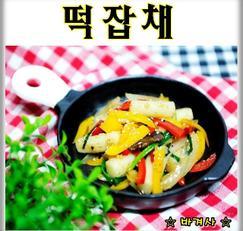 떡잡채 냉장고파먹기 하는 날~