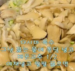 초간단 된장 찌개