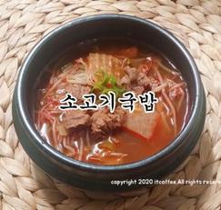 소고기국밥 만드는법 :: 얼큰한 국물맛 든든하고 영양많은 한그릇국밥