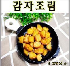 간단한 반찬으로 감자조림 조리기