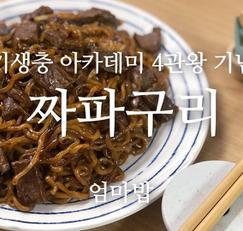 집밥 TV) 영화 기생충 짜빠구리! 소고기 채끝 짜파구리