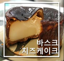 일본 유명제과점 바스크 치즈케이크 만들기 [노오븐, 에어프라이어]