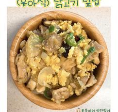 (유아식) 닭고기덮밥