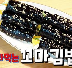 핑거푸드 하나씩 골라먹기 맛있는 꼬마김밥