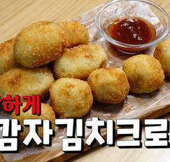 핑거푸드 아이들 간식 김치로 느끼함을 잡는 감자김치크로켓