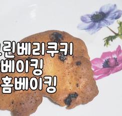 [베이킹] 아이들 간식으로 만든 쫀뜩쫀뜩 크린베리쿠키 *